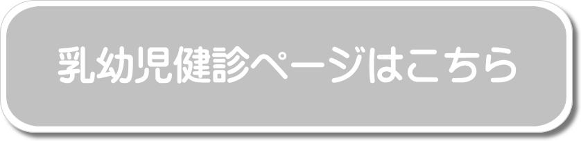 乳幼児健診ページ